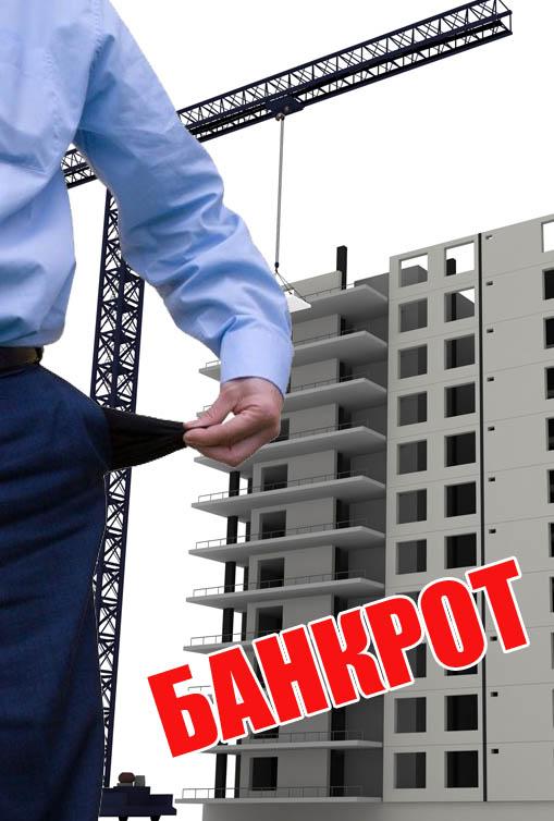 банкротство застройщиков